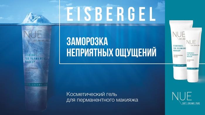 Косметический гель NUE Eisbergel