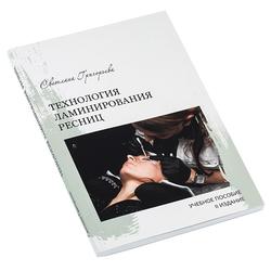 Учебное пособие от Amica Lashes Cosmetics «Технология ламинирования ресниц»