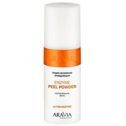 """Пудра энзимная очищающая против вросших волос ARAVIA Professional """"Enzyme Peel Powder"""", 150 мл"""